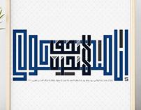 Qur'an Kufi - إنا منجوك