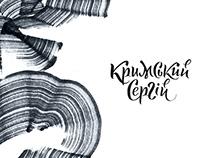 The books on Sergei Krimsky