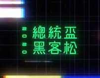 2020 總統盃黑客松 活動宣傳片
