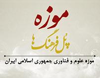 IRSTM Website Banner