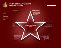 Студия Грекова