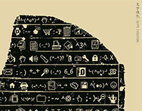 Glyph Evolution poster
