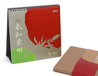 Mega Holdings 2008 calendar