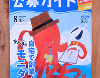 Magazine cover illustration KOBO GUIDE (公募ガイド8月号 2020年)