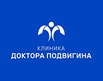 Dr. Podvigin Clinic / Клиника Доктора Подвигина