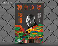 封面設計:No.373《聯合文學》雜誌 UNITAS MAGZINE Cover Design