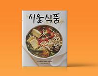 Cookbook - Food for the Seoul (서울 식품)