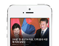 [Mobile UX] Korea Press Foundation news portal