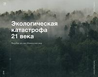 Educational website | UI & UX Design