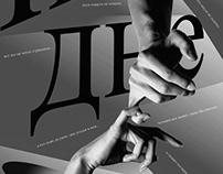 Strelka'2018 International Design Biennale
