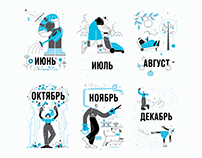 Illustrations for corporate calendar