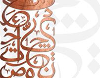 Calligraphy Hand