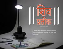 Shiva Sahasranama (Lamp Series)