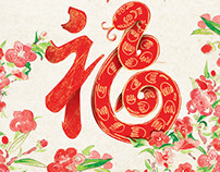 Happy Snake Year 2013