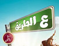 3 6areeq • ع الطريق