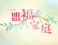 盟福家庭 2017