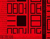 Poster-年度展系列
