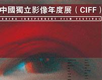 Poster-中国独立影像年度展系列