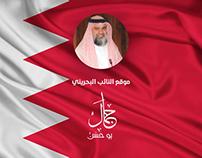موقع النائب البحريني جمال بو حسن