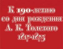 К 190-летию со дня рождения Толстого