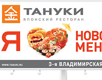 New menu TANUKI 2011