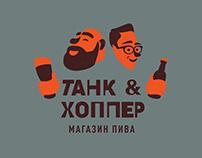 Магазин пива: ТАНК и ХОППЕР