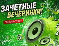"Great parties of beer ""Bobrov"""