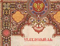 Новый год во дворце Волковых-Юсупов