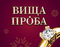 Jewelry Gift Brand