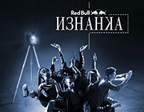 Red Bull IZNANKA interactive billboard