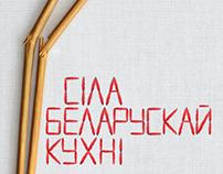 Power of Belarusian cuisine
