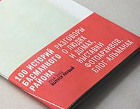 "Almanac ""100 stories of Basmanny district"""