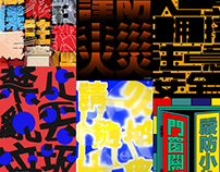 公益海报/PUBLIC POSTERS