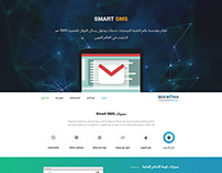 SMART SMS Script Landing Page