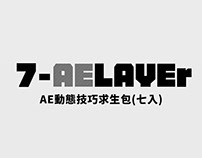 CF | 7-AELAYEr _AE動態技巧求生包