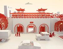 宣武公馆Animation