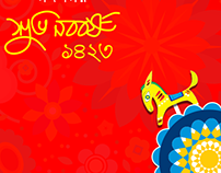 Pohela Boishakh | শুভ নববর্ষ | Free Vector & PSD