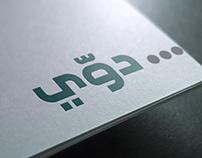 Dawwie Initiative - Logo & identity design