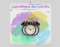 ● Magic Alarm Clock / ჯადოსნური მაღვიძარა - Poster
