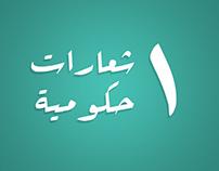تطوير الشعارات الحكومية Development of government logo