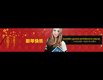 Cap channel YouTube: Chinese Language Education