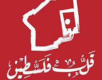 Qalb Falastin Store logo