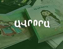 «Aurora»