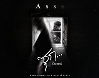 A S S S | Music Single Cover