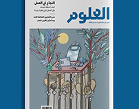 Science Magazine : Cover Illustration