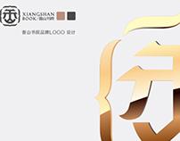 香山书院品牌设计