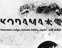 Kodama Mountain Lodge