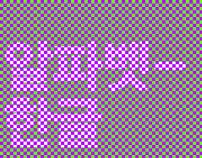 """[WIP] 가칭 """"알파벳-한글"""" #4"""
