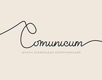 Брендинг Школы правильных коммуникаций Comunicum