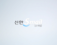 "SHINHAN BANK App ""Smail"" movie"
